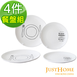 Just Home 陶瓷餐盤