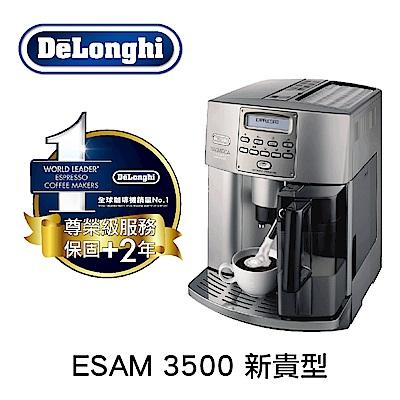 義大利 DeLonghi ESAM 3500 新貴型 全自動義式咖啡機