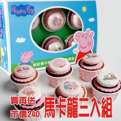 【雅蒙蒂法式甜點】粉紅豬小妹馬卡龍杯子蛋糕(4盒)※送馬卡龍3入※