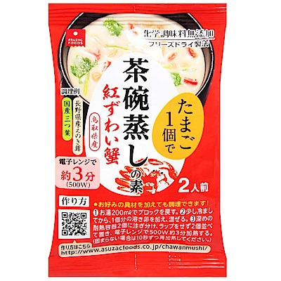 Asuzac Foods 茶碗蒸調味料-蟹肉風味(4.8g)