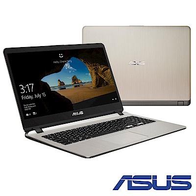 ASUS X507UB 15吋筆電 (i5-7200U/MX110/1T/4G)冰柱金/福