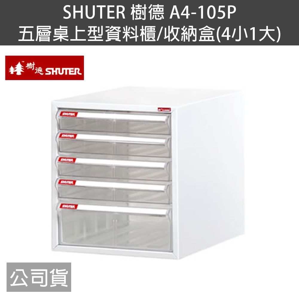 SHUTER樹德A4-105P五層桌上型資料櫃收納盒4小1大