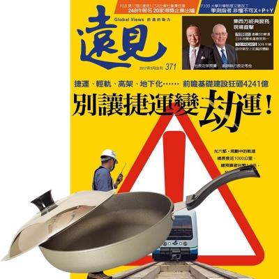遠見雜誌  1年12期  贈 頂尖廚師TOP CHEF 超硬不沾中華平底鍋31cm