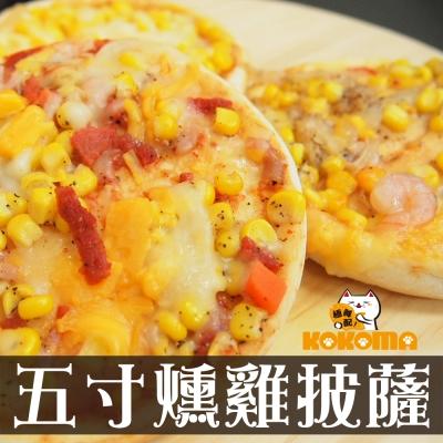 極鮮配 燻雞五吋披薩 (120G±5%/片)-10片入