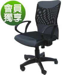 凱特透氣網背電腦椅(三色)