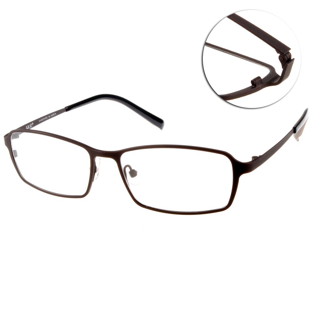 JULIO眼鏡 完美工藝/巧克力-黑#STUTTGART CHO