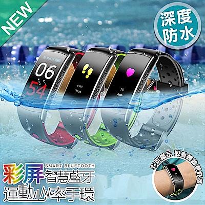 【u-ta】彩色屏運動防水心率手環S8(公司貨)