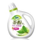 OP 茶酚天然抗菌濃縮洗衣精 防蹣低敏2000ml