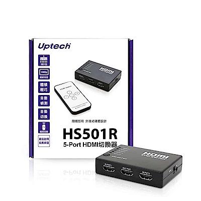 Uptech HS501R 5-Port HDMI切換器