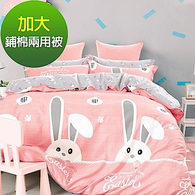 Ania Casa 粉紅兔 100%精梳純棉 加大鋪棉兩用被床包四件組