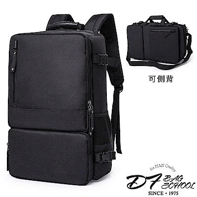 DF BAGSCHOOL - 多功能商務防潑水兩用電腦防盜後背包-黑色