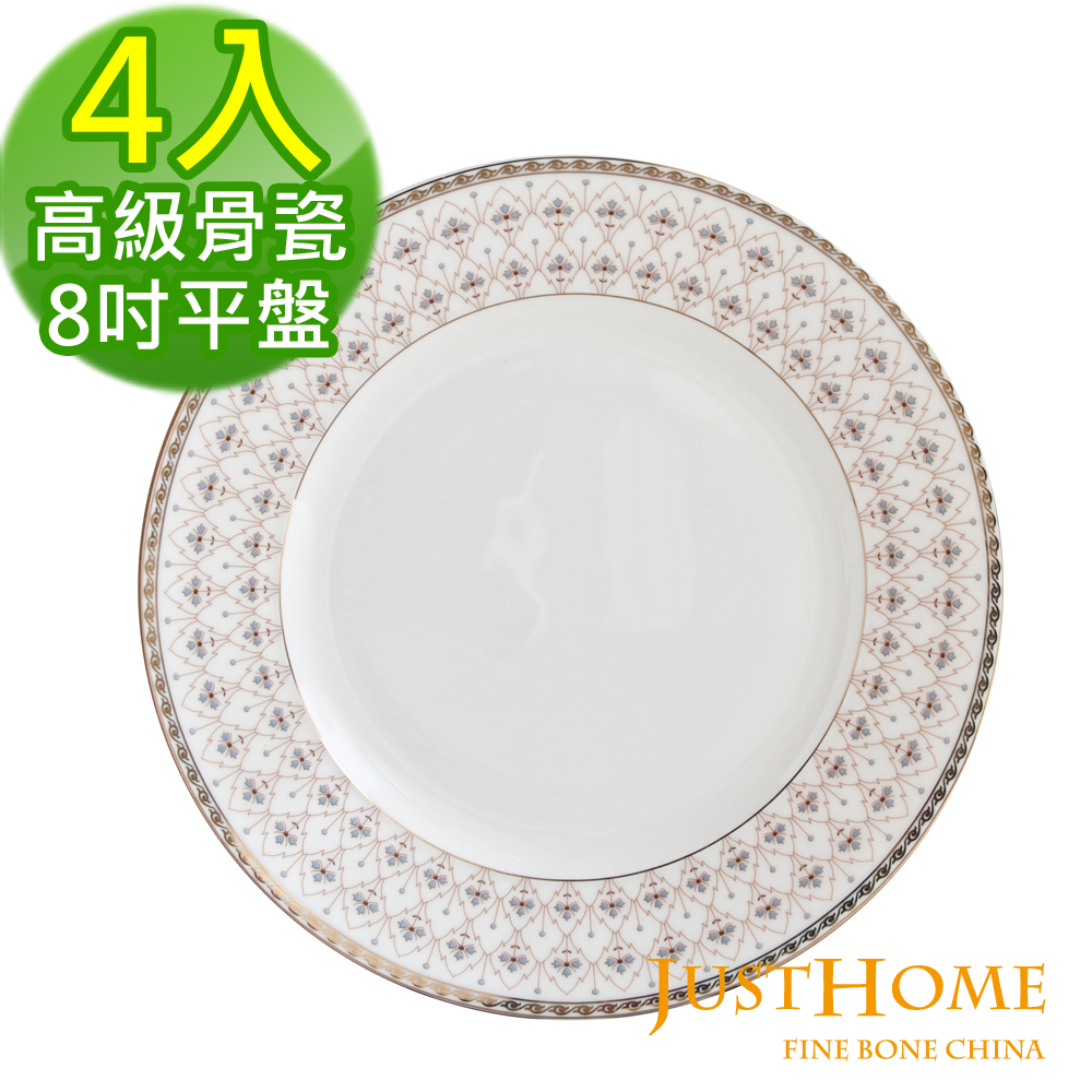 【Just Home】華麗樂章高級骨瓷8吋餐盤4件組