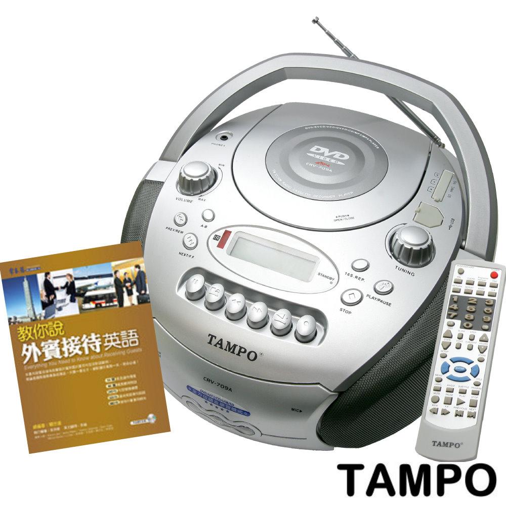 TAMPO全方位語言學習機(CRV-709A)+教你說外賓接待英語