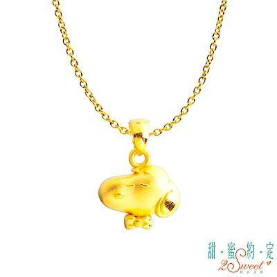 甜蜜約定2SWEET 紳士Snoopy黃金墜子-立體硬金款 送項鍊