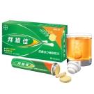 拜維佳 水溶性維他命發泡錠B群+C -柳橙口味x3盒(30錠/盒)