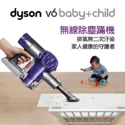 dyson-V6-baby-child-無線除塵蹣機-限量福利品