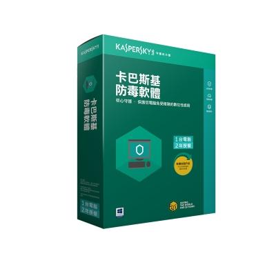 卡巴斯基 防毒軟體2018 (1台電腦/2年授權)