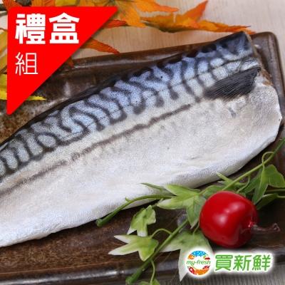 【買新鮮】頂級挪威鯖魚30片禮盒組(200g±10%/片)