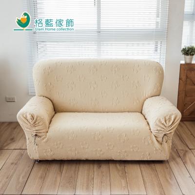 【格藍傢飾】亞絲朵彈性沙發便利套2人座