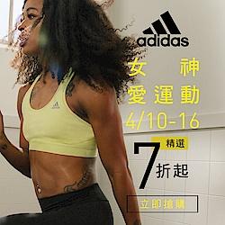 adidas 女神愛運動!全