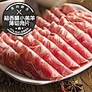 【食肉鮮生】紐西蘭小羔羊薄切肉片 5盒組(0.2公分/200g±5%/盒)