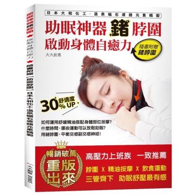 助眠神器鍺脖圍:日本研發高壓力上班族救星!(隨書贈 溫泉磁石鍺元素脖圍)