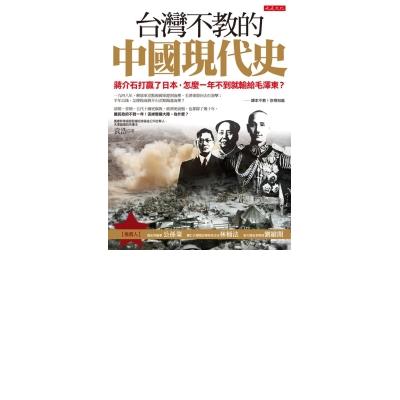 台灣不教的中國現代史:蔣介石打贏了日本,怎麼一年不到就輸給毛澤東?(附贈蔣介石橫掃千軍手機擦拭...
