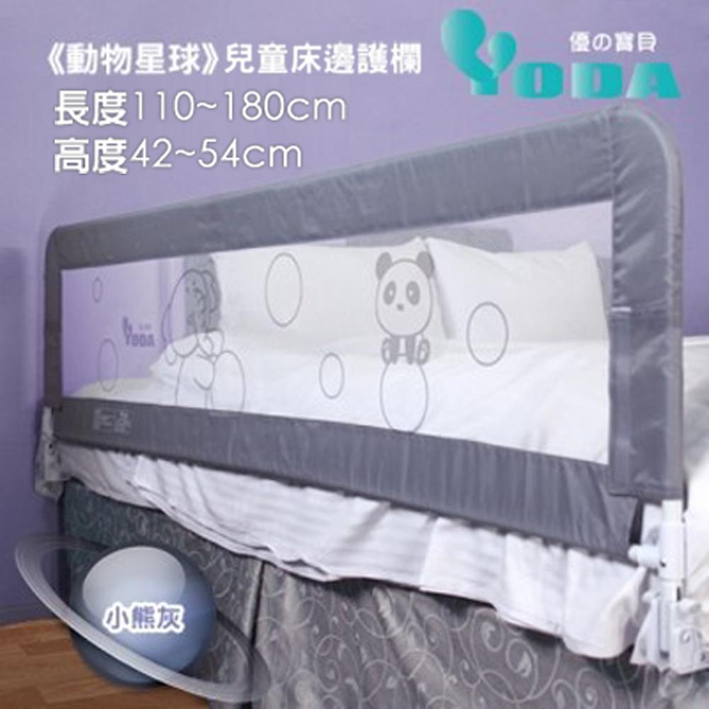 YoDa【動物星球】兒童床邊護欄-小熊灰
