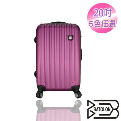 BATOLON寶龍 20吋 時尚美型ABS輕硬殼箱/旅行箱/拉桿箱/行李箱
