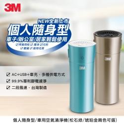 3M 淨呼吸個人隨身型空氣清淨機