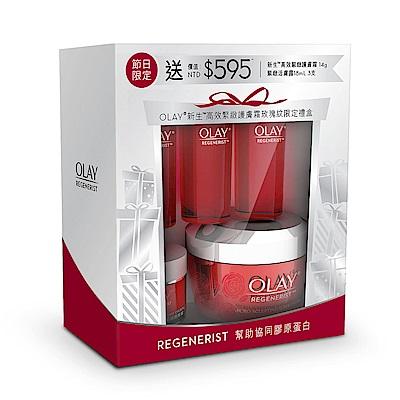 歐蕾  OLAY 新生高效緊緻節日限量禮盒 (護膚霜50g+護膚霜14g+活膚露18ml)