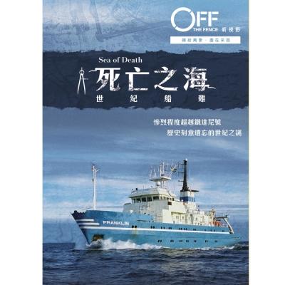 死亡之海:世紀船難 DVD