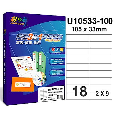 彩之舞 【U10533-100】 A4 3合1 18格(2x9) 標籤紙 300張