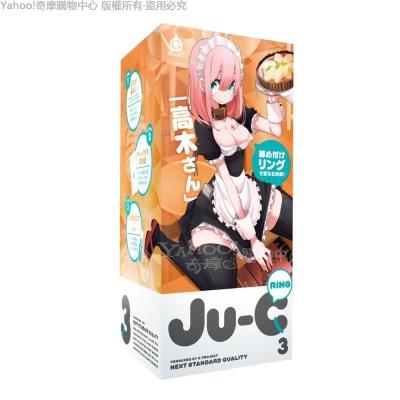 日本EXE Ju-C3絕對不射AV男優 挑戰絕對讓你射 內藏2個快感套環自慰器