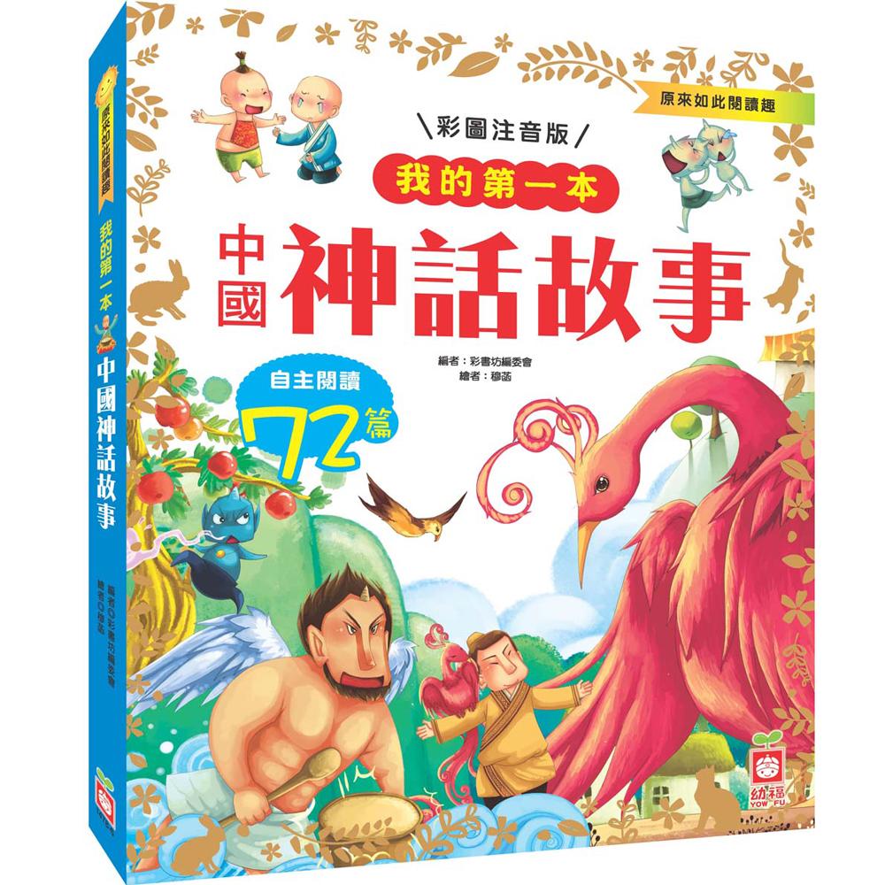我的第一本:中國神話故事(注音版)