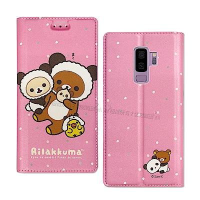 拉拉熊 Samsung Galaxy S9+ 金沙彩繪磁力皮套(熊貓粉)
