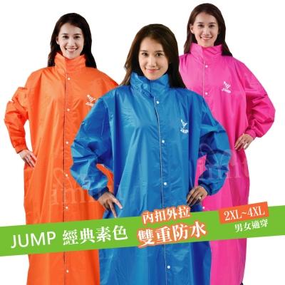 JUMP 將門S9前開素色一件式風雨衣(2XL~4XL)