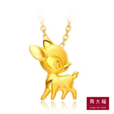 周大福 迪士尼公主系列 小鹿斑比造型黃金吊墜(不含鍊)