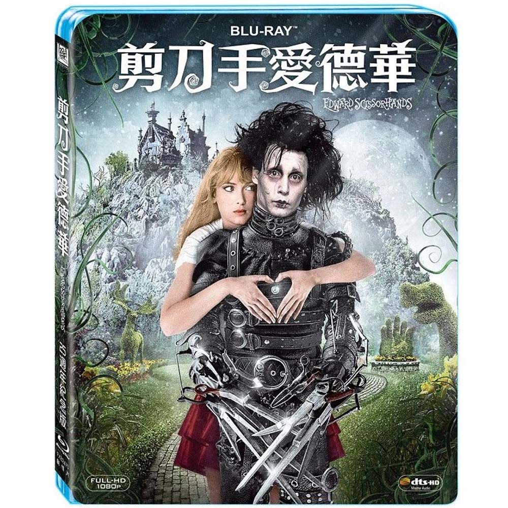 剪刀手愛德華  Edward Scissorhands  (25周年紀念版) 藍光 BD