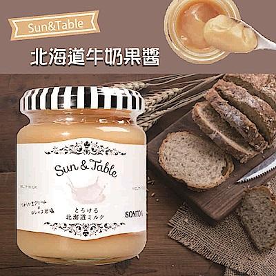 Sonton Sun&Table 北海道牛奶果醬(160g)