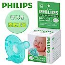 【PHILIPS飛利浦】早產/新生兒安撫奶嘴/香草奶嘴0-3M(4號天然味)