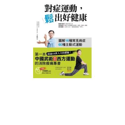 對症運動,鬆出好健康