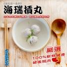 任選_新竹海瑞純肉貢丸(600g/包)