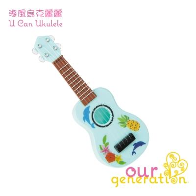美國【our generation】海風烏克麗麗 (3Y+)