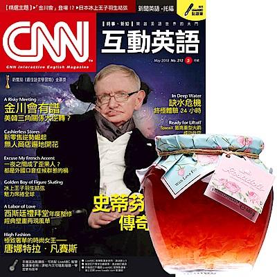 CNN互動英語朗讀CD版(1年12期)贈 保加利亞羅絲多麗蜂蜜玫瑰茶(680g/罐)