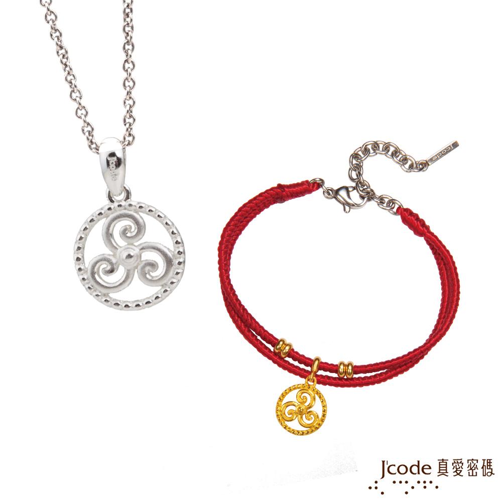 J'code真愛密碼 水瓶座守護-三環渦漩黃金紅繩手鍊+純銀墜子 送項鍊
