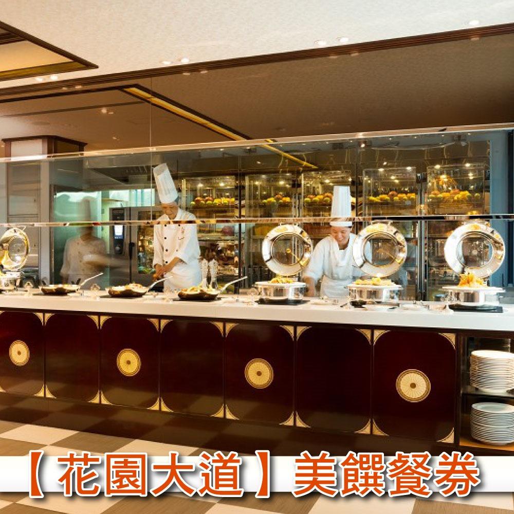 台北福華大飯店 4F花園大道(原羅浮宮) 美式自助餐吃到飽2張(可加價用晚餐及假日)