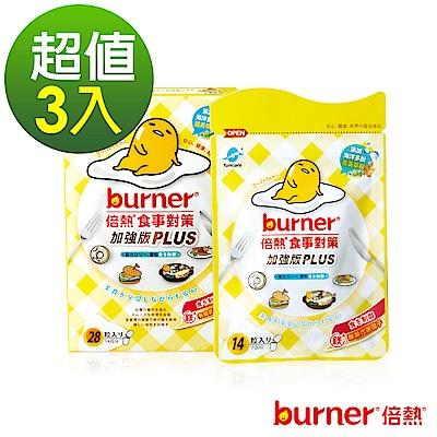 burner倍熱 食事對策就愛蛋黃哥42回份組(3盒)