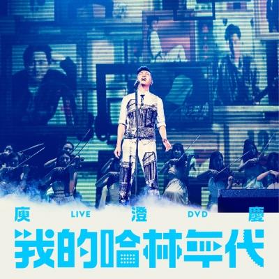 """""""庾澄慶/我的哈林年代世界巡迴演唱會LIVE DVD(平裝版)(2DVD)"""