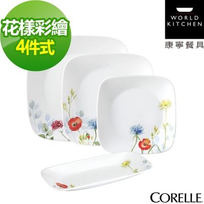 CORELLE康寧 花漾彩繪4件式方形餐盤組(406)